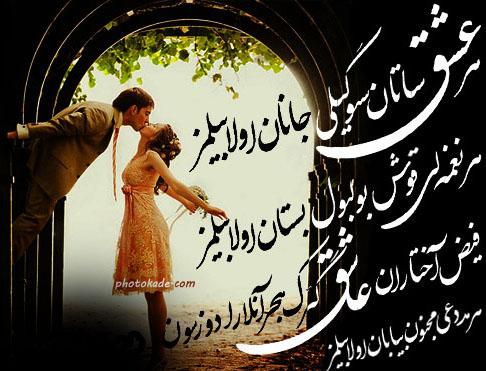 احساسی ترین جمله های ناب عاشقانه ترکی برای عشق ورزی به مخاطب خاص Art Yara Calligraphy