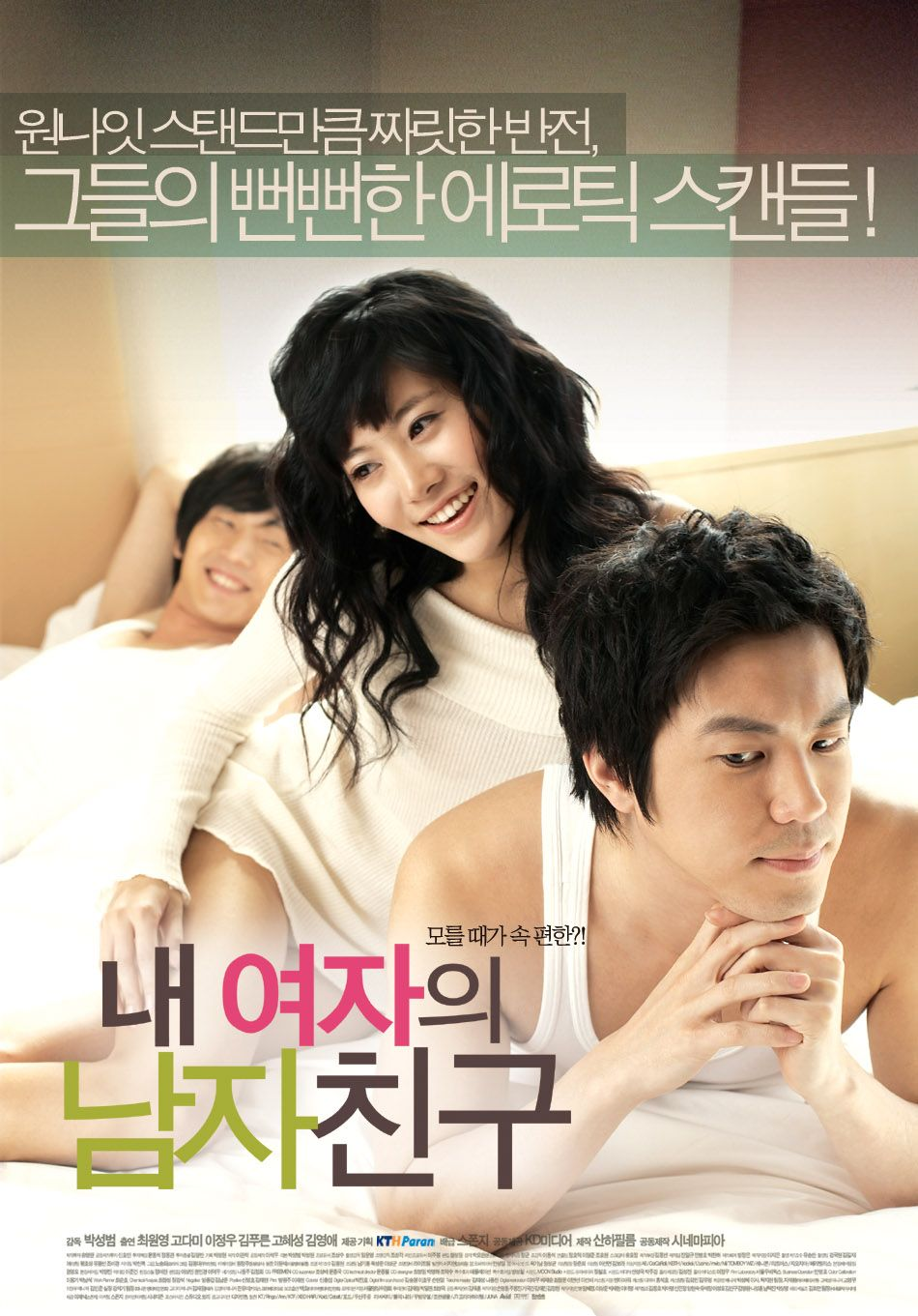 Download Film Semi 18+ Korean Movie My Girls Boy aka Cheaters