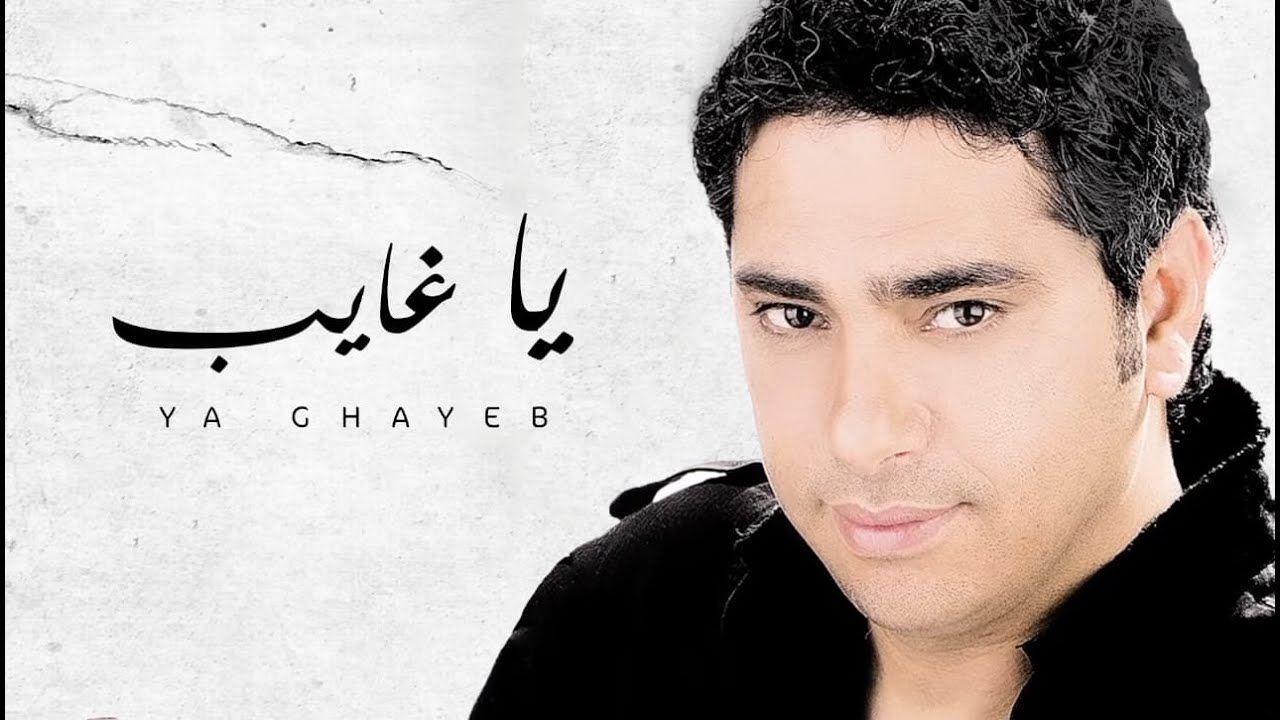 أغنية كدة يا قلبي لـ شيرين عبد الوهاب من مسلسل طريقي Youtube