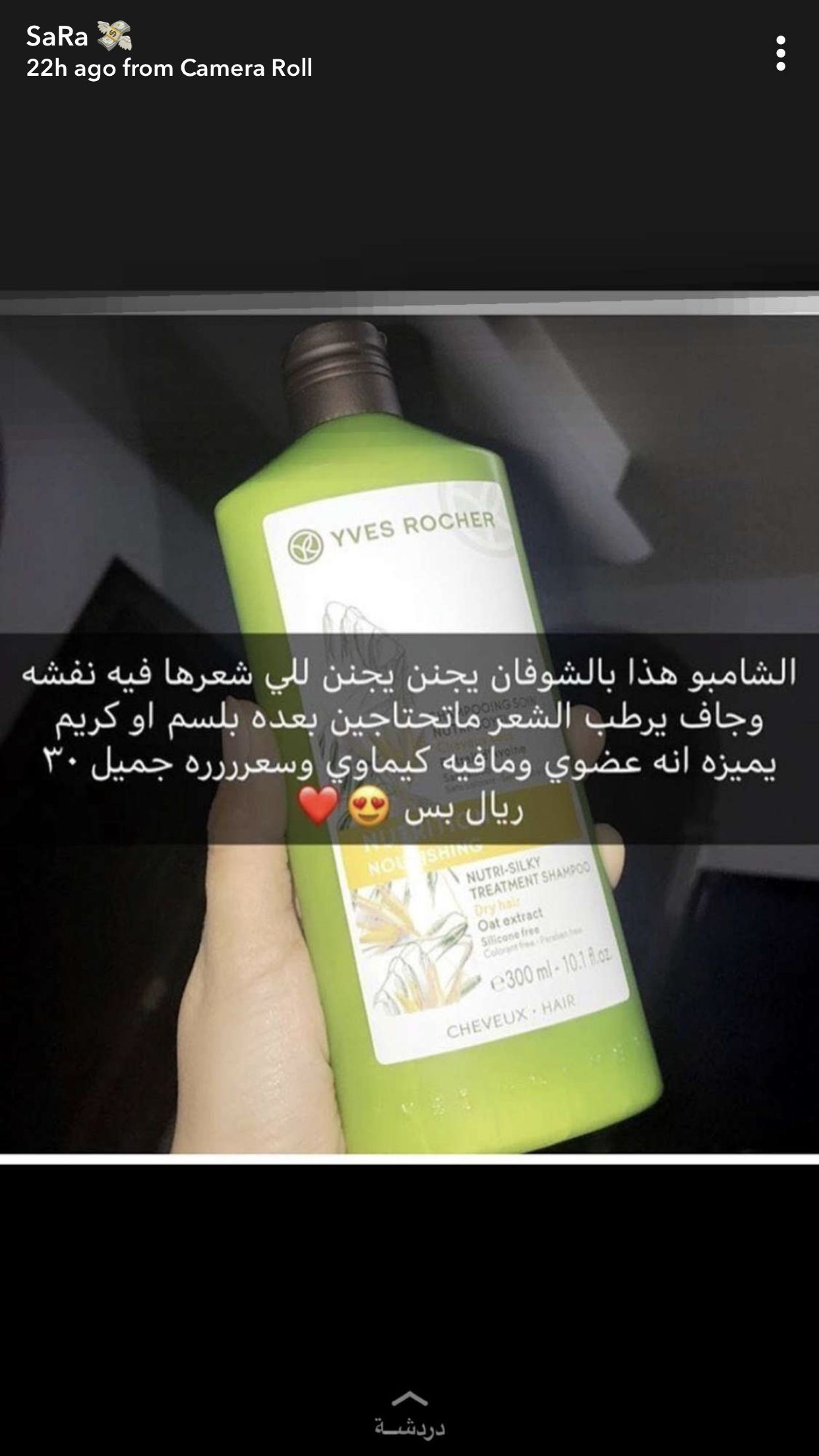 Pin By Rasha Mohamed On Soins De La Peau Beauty Recipes Hair Beauty Skin Care Routine Hair Care Recipes