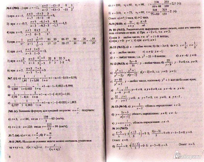 Рабочая тетрадь по алгебре: 8 класс: к учебнику макарычева ю н и др ерина т.м гдз