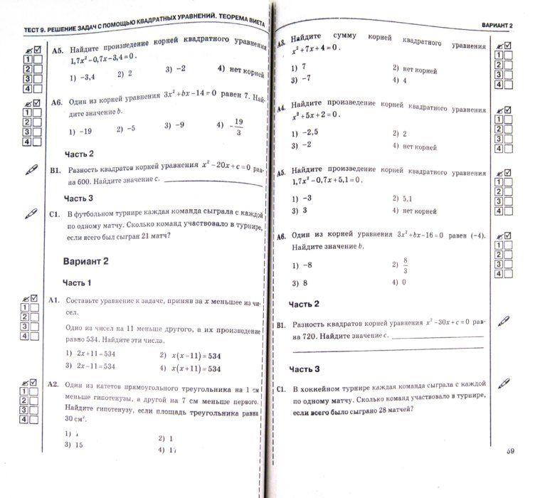Гдз по химии классов лилия кузнецова