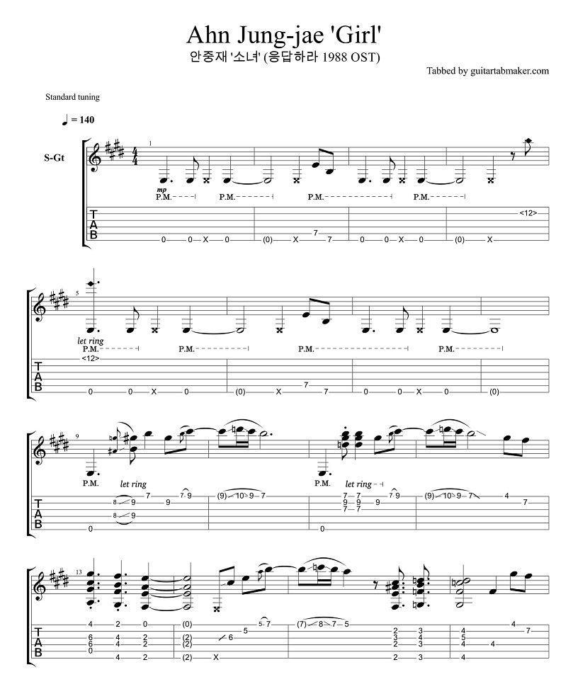 응답하라 1988 OST '소녀' Fingerstyle Guitar Tab