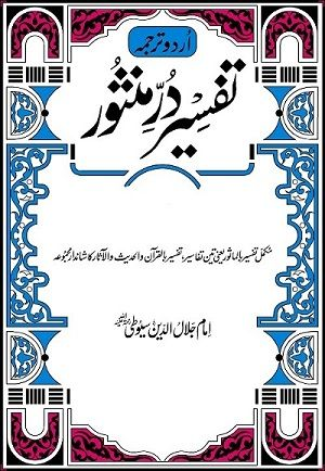Tafseer Durre Mansoor In Urdu Pdf Free Download The Library Pk Free Pdf Books Islamic Books In Urdu Free Ebooks Download Books