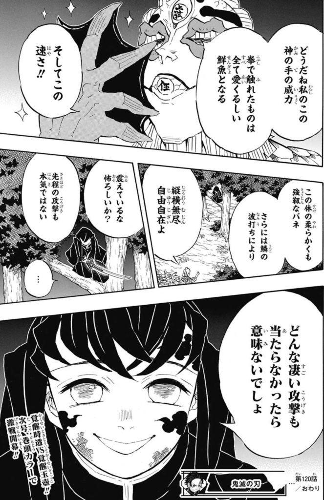 鬼滅の刃 漫画 58話