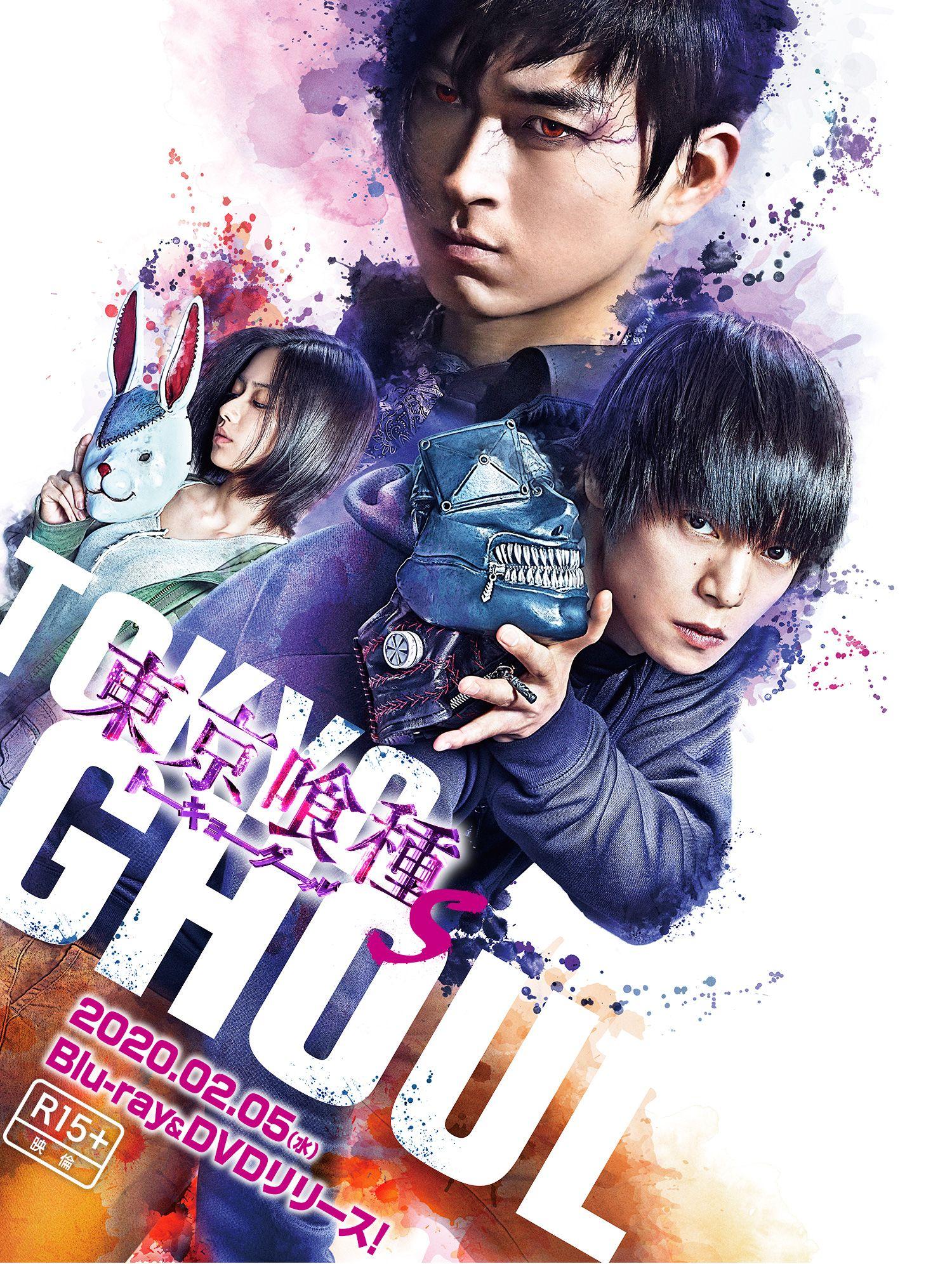映画『東京喰種 トーキョーグール【S】』|2020年2月5日(水)Bluray&DVDリリース(画像あり