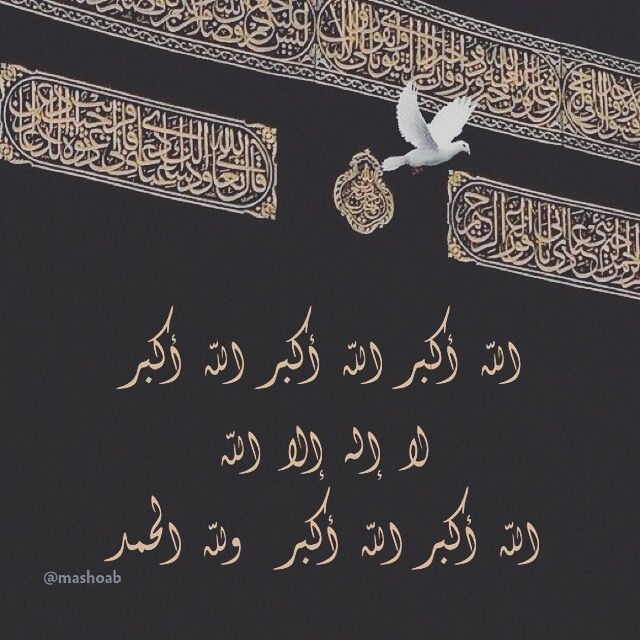 الله اكبر الله اكبر الله اكبر لا اله الا الله الله اكبر الله اكبر ولله الحمد Eid Greetings Beautiful Islamic Quotes Islamic Pictures