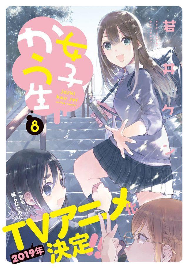 Joshi Kausei Manga Vol.8 Anime, Manga covers, Manga