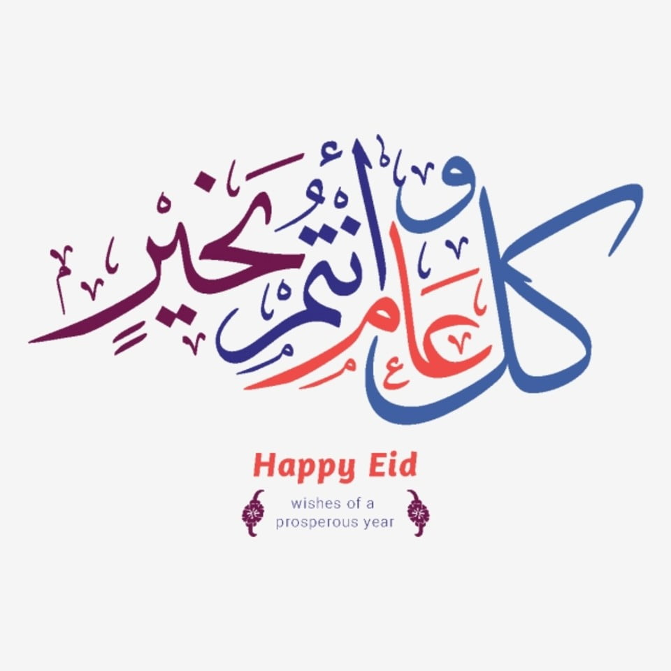 Wishes Of A Prosperous Year Arabic Calligraphy Arabic Calligraphy Calligraphic Design Elements Calligraphy Alphabet Png And Vector With Transparent Backgroun Happy New Year Calligraphy New Year Calligraphy Happy New Year Text