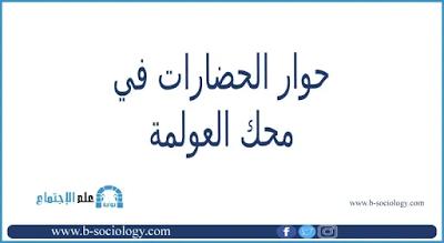 حوار الحضارات في محك العولمة Pdf Sociology Arabic Calligraphy