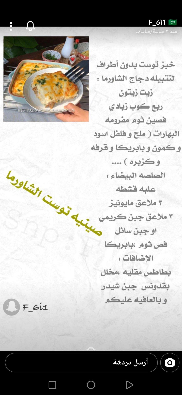 Pin By Sana Azhary On طبخات وضيافة عربية وعالمية Journal Bullet Journal
