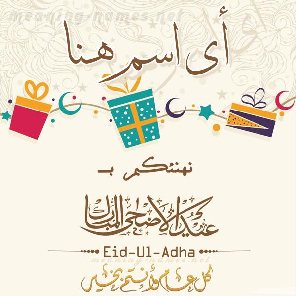 كارت كلاسيك رقيق تهنئة بعيد الأضحى كتابة أسماء على تهنئة عيد الاضحى كتابة أسماء اشخاص على كروت تهنئة بعيد الاضحى Eid Ul Adha Activities For Kids Writing