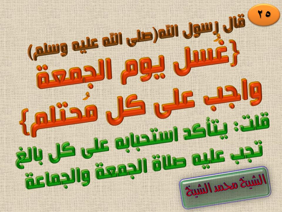 25 قال رسول الله صلى الله عليه وسلم غ سل يوم الجمعة واجب على كل م حتلم Arabic Calligraphy Calligraphy Llr