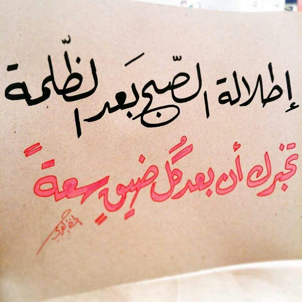 و الصبح اذا تنفس Quotations Arabic Quotes Quotes