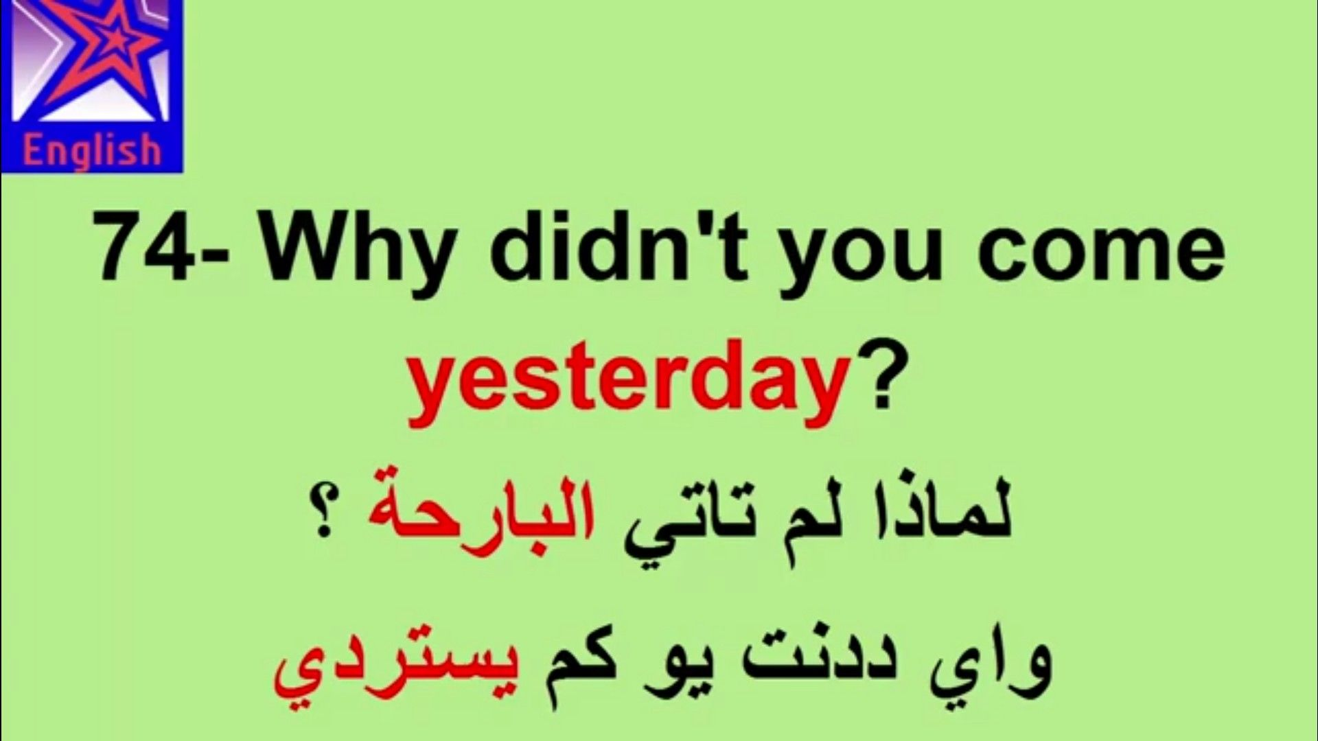 Learning Arabic Msa Fabienne English Words Learn English Vocabulary English Language Learning