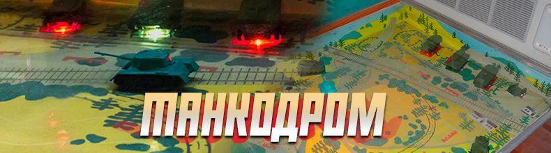 Игровые автоматы танкодром казино фильм онлайн без регистрации в хорошем качестве