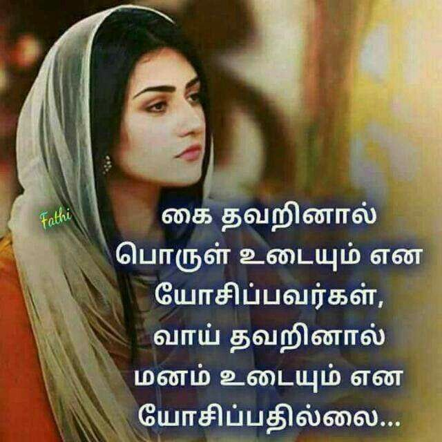 Wow Tamil Love Quotes Islamic Love Quotes Morning
