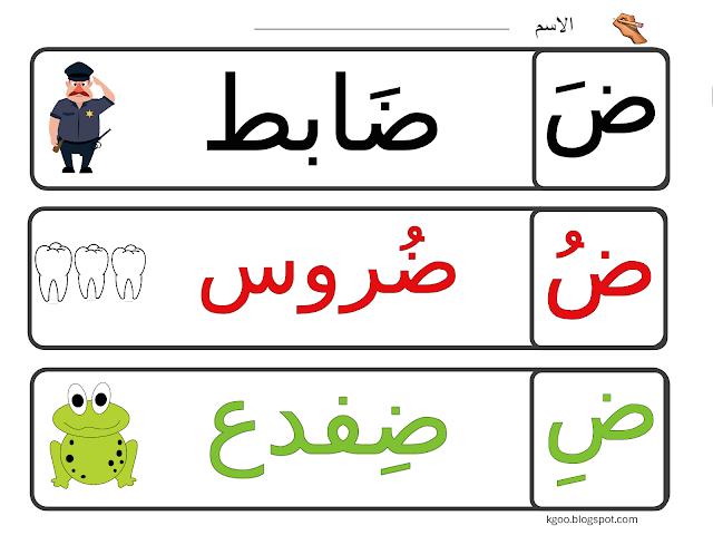 تعليم حرف الضاد لرياض الاطفال مع ورقة عمل Arabic Alphabet For Kids Alphabet For Kids Safety Rules For Kids