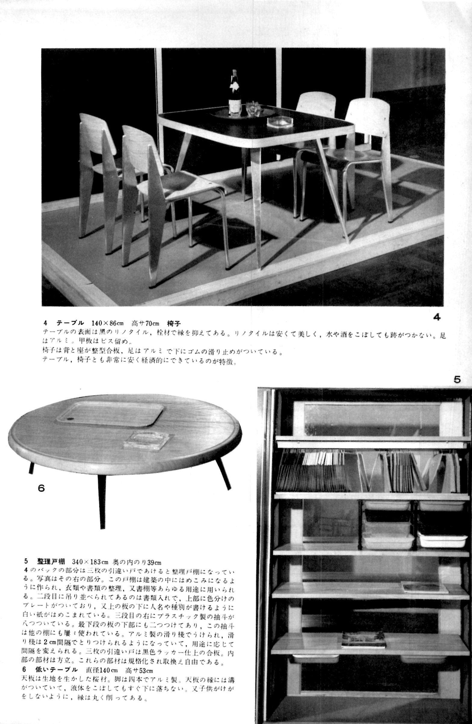 """Perriand's Furniture"" 'Kogei News' Magazine 1955, P46, 3/8"