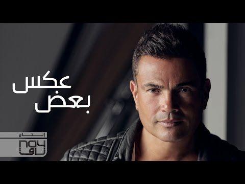 Amr Diab Aks Baad Official Teaser عمرو دياب عكس بعض World Music Best Songs Songs