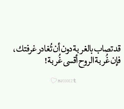 و في الغربة قسوة Wise Words Quotes Arabic Quotes Quotes