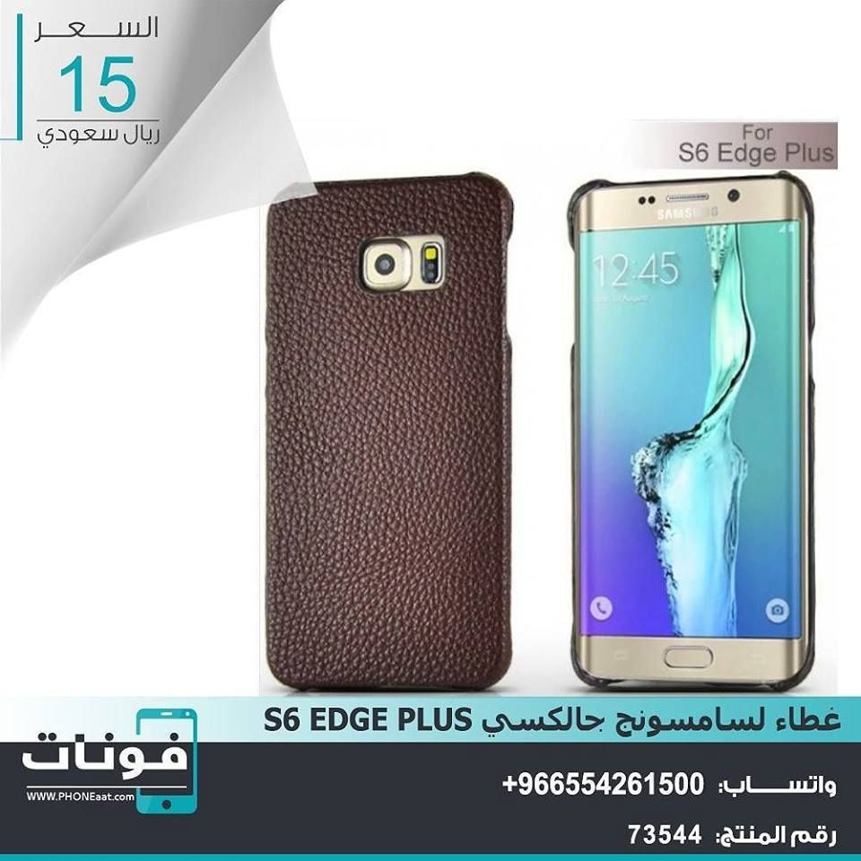 غطاء خلفي بلاستيك مغطى بالجلد لهواتف سامسونج جالكسي S6 Edge Plus اكسسوارات اكسسوار هواتف ذكية جوالات جا Samsung Galaxy S6 Edge Plastic Case Galaxy S6 Edge