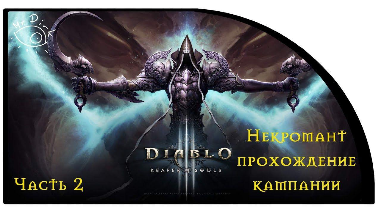 Diablo III Reaper of Souls. Некромант на Героическом