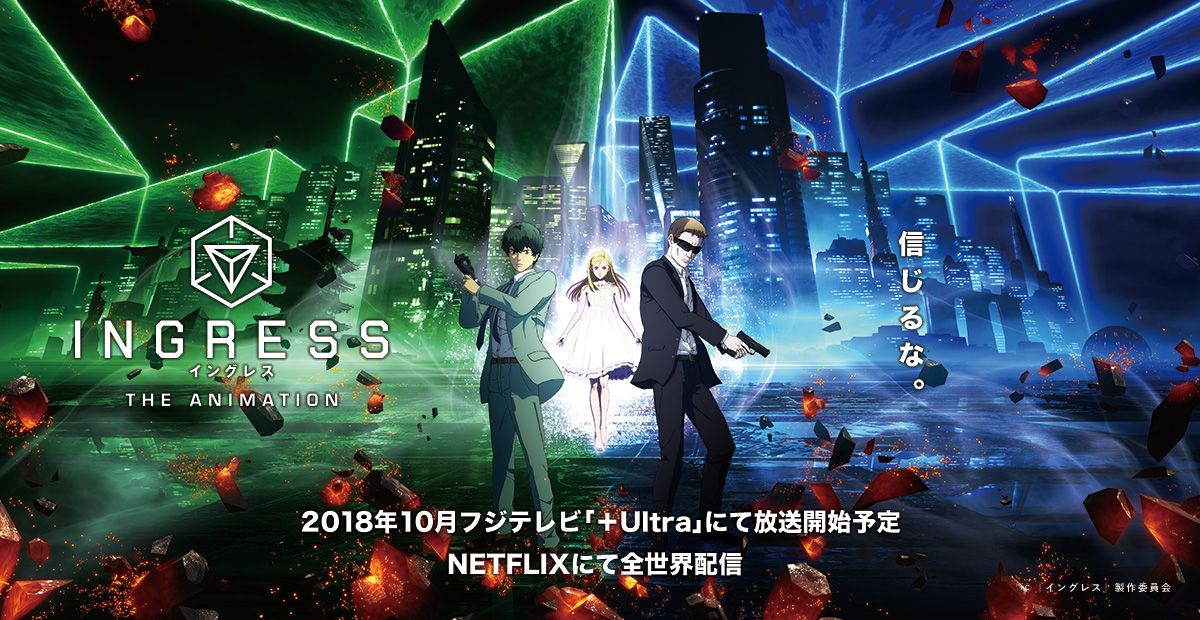 TV ANIMATION 『INGRESS』 OFFICIAL SITE Broadcasting starts