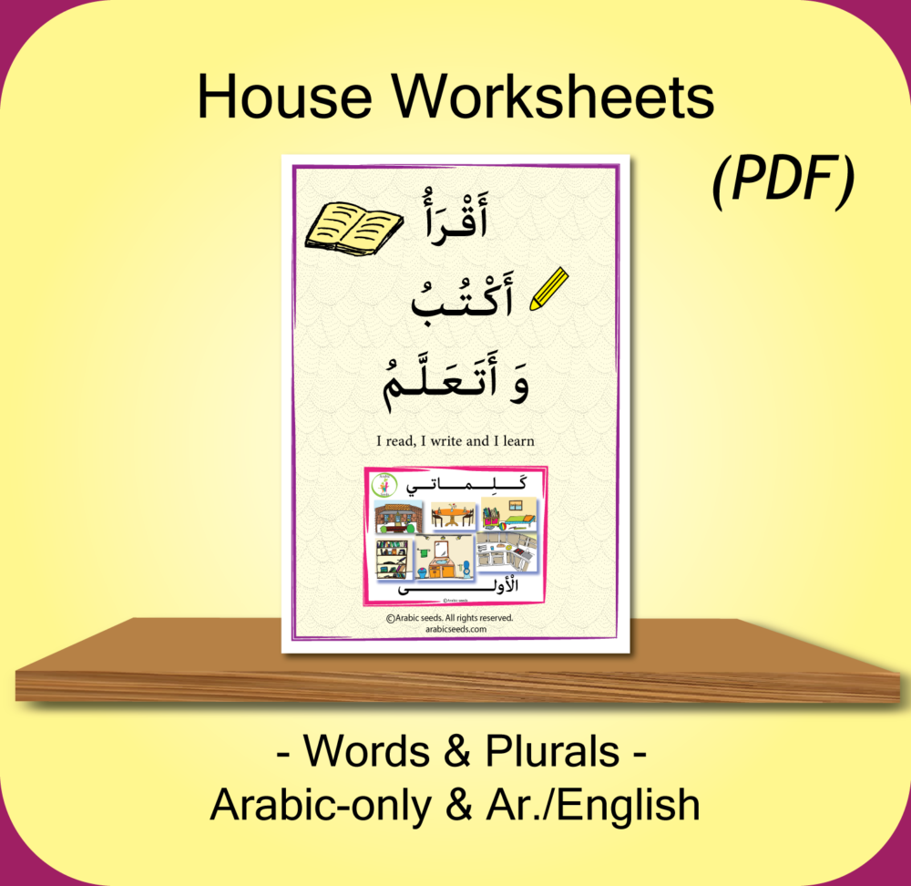 House Worksheets Words & Plurals Arabic only & Ar