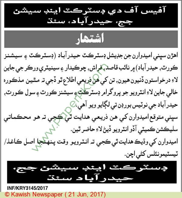 District & Session Court Hyderabad Jobs | Jobs In Pakistan