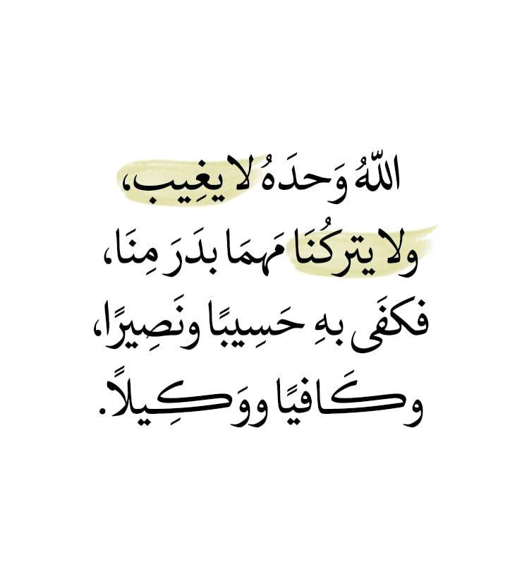 عربي بالعربي كلمات كلام اسلاميات اسلام تمبلر تمبلريات صباح الخير ايات ادعية Insightful Quotes Wisdom Quotes Life Wisdom Quotes