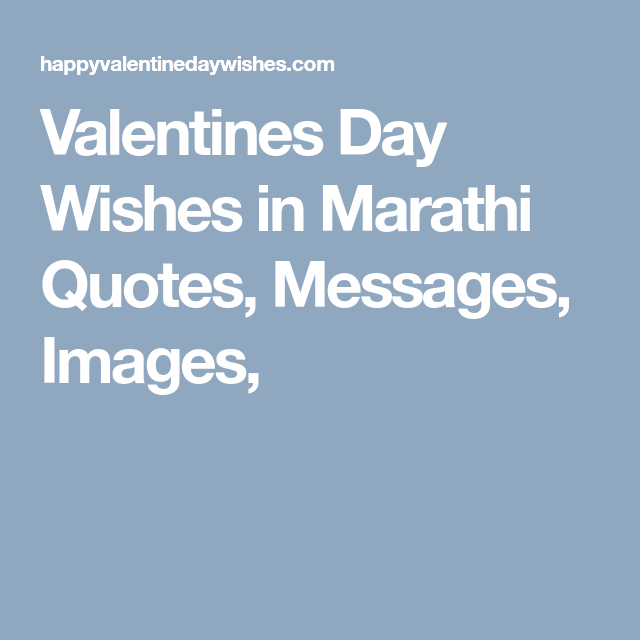 Valentines Day Wishes In Marathi Quotes Messages Images