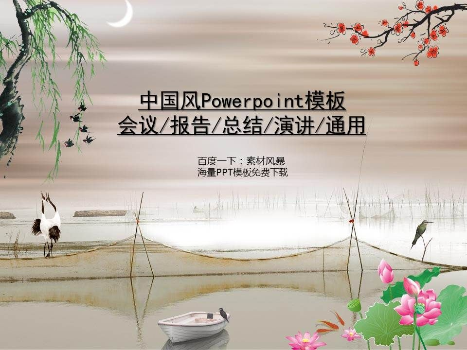 China wind elegant atmosphere dynamic slide PPT #PPT# slide ...