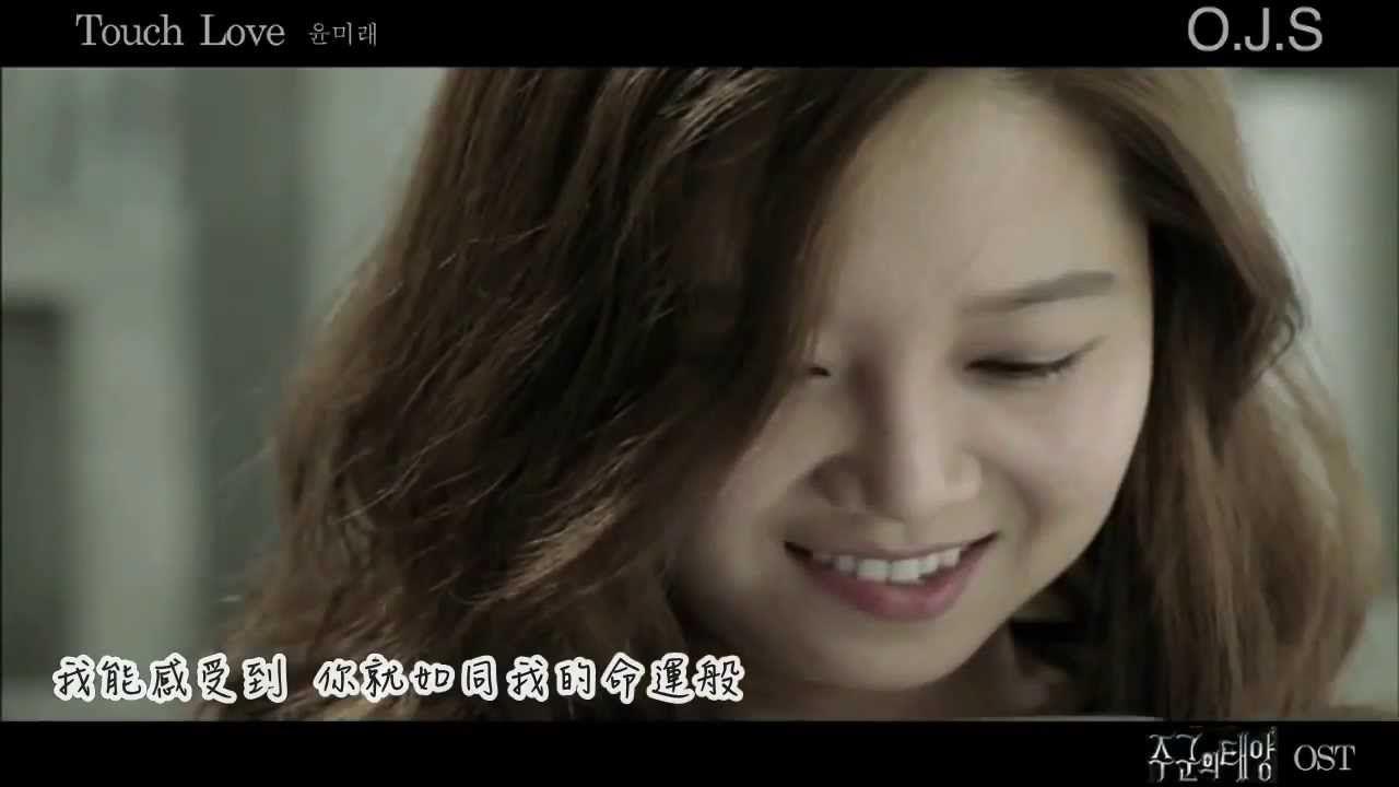 [中字] 尹美來 - Touch love 《主君的太陽》 OST