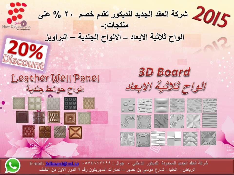 تقاطع طريق العليا العام مع شارع موسى بن نصير Wall Board Wall Panels Four Square