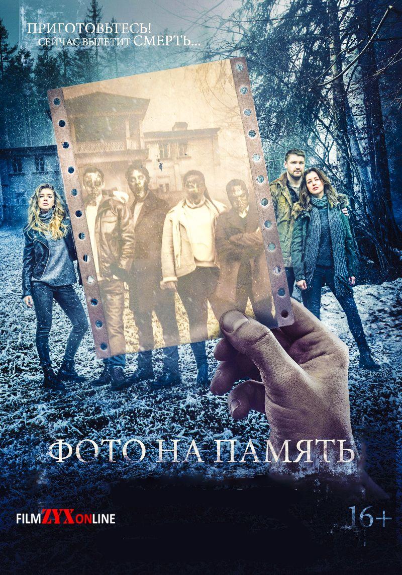 фото на память смотреть онлайн фильм