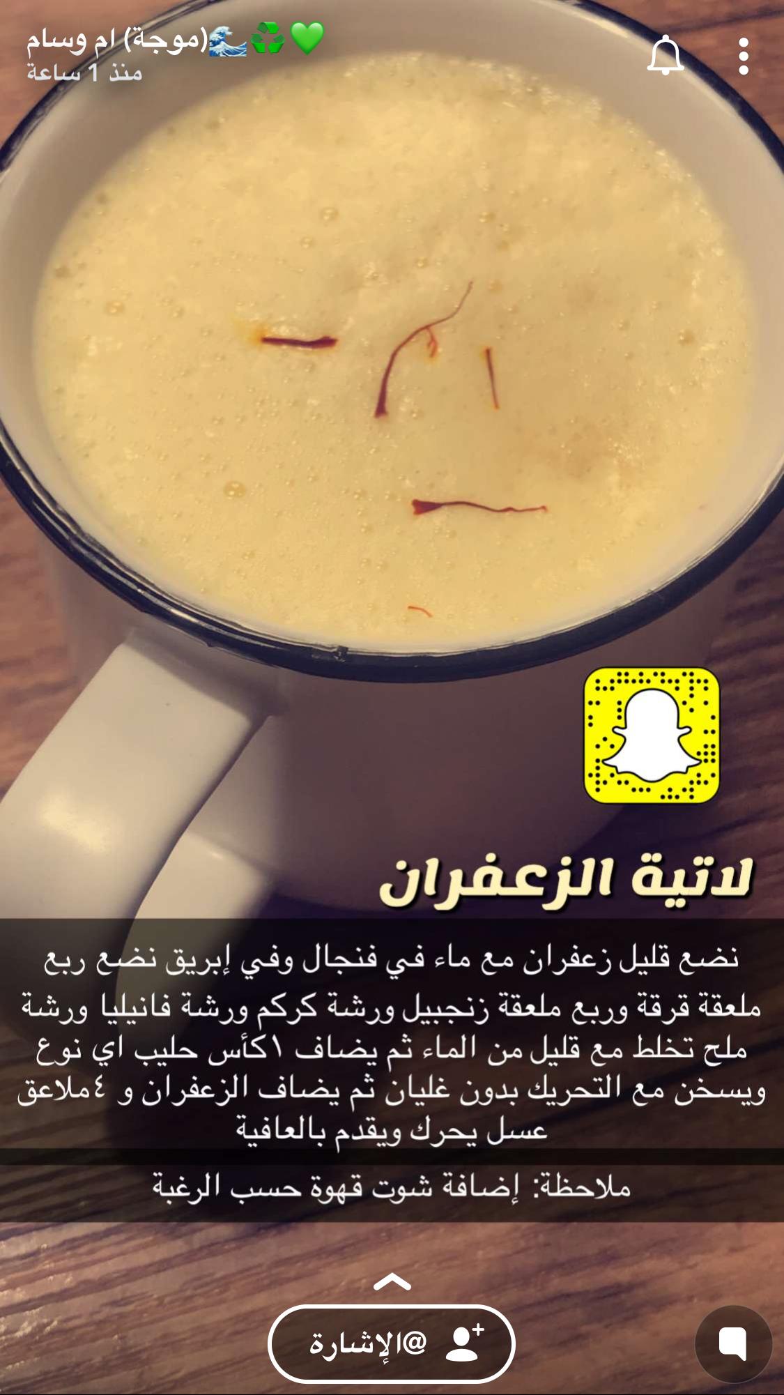 لاتيه زعفران In 2020 Food Snapchat Save Food Food Receipes