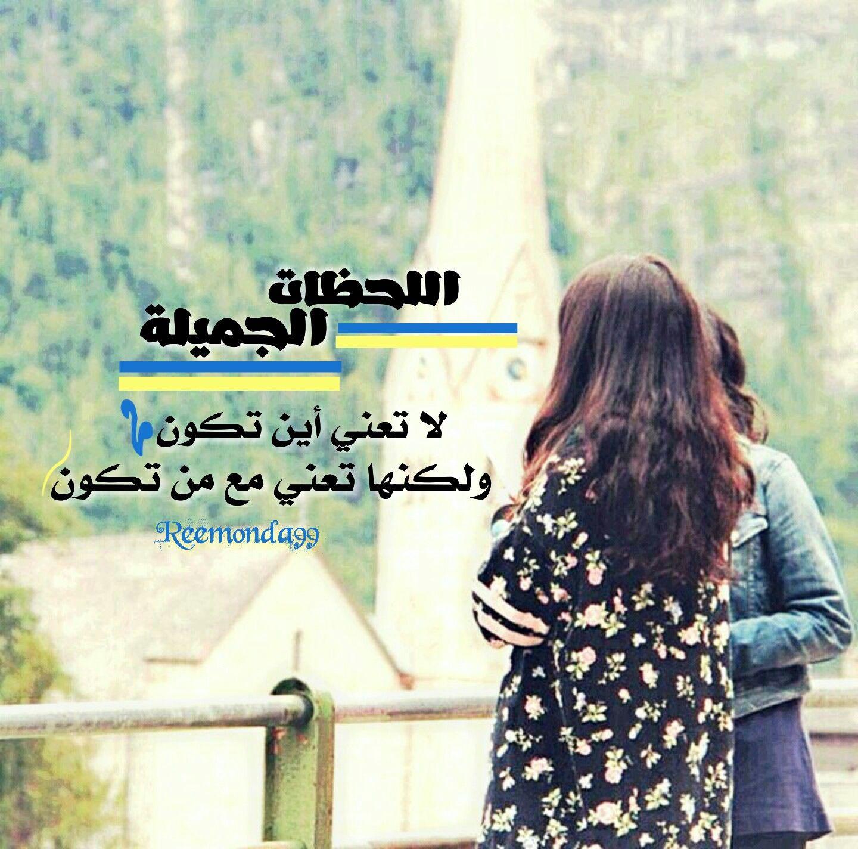 اللحظات الجميلة لا تعني أين تكون ولكنها تعني مع من تكون Quotes
