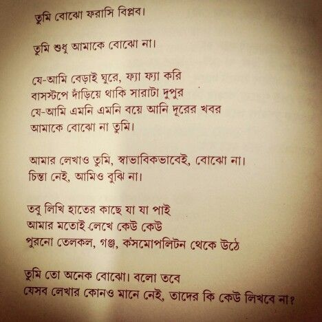 Srijato Bengalipoetry This Is One Of The Closest Poems To My Heart My Poetry Poems Close To My Heart