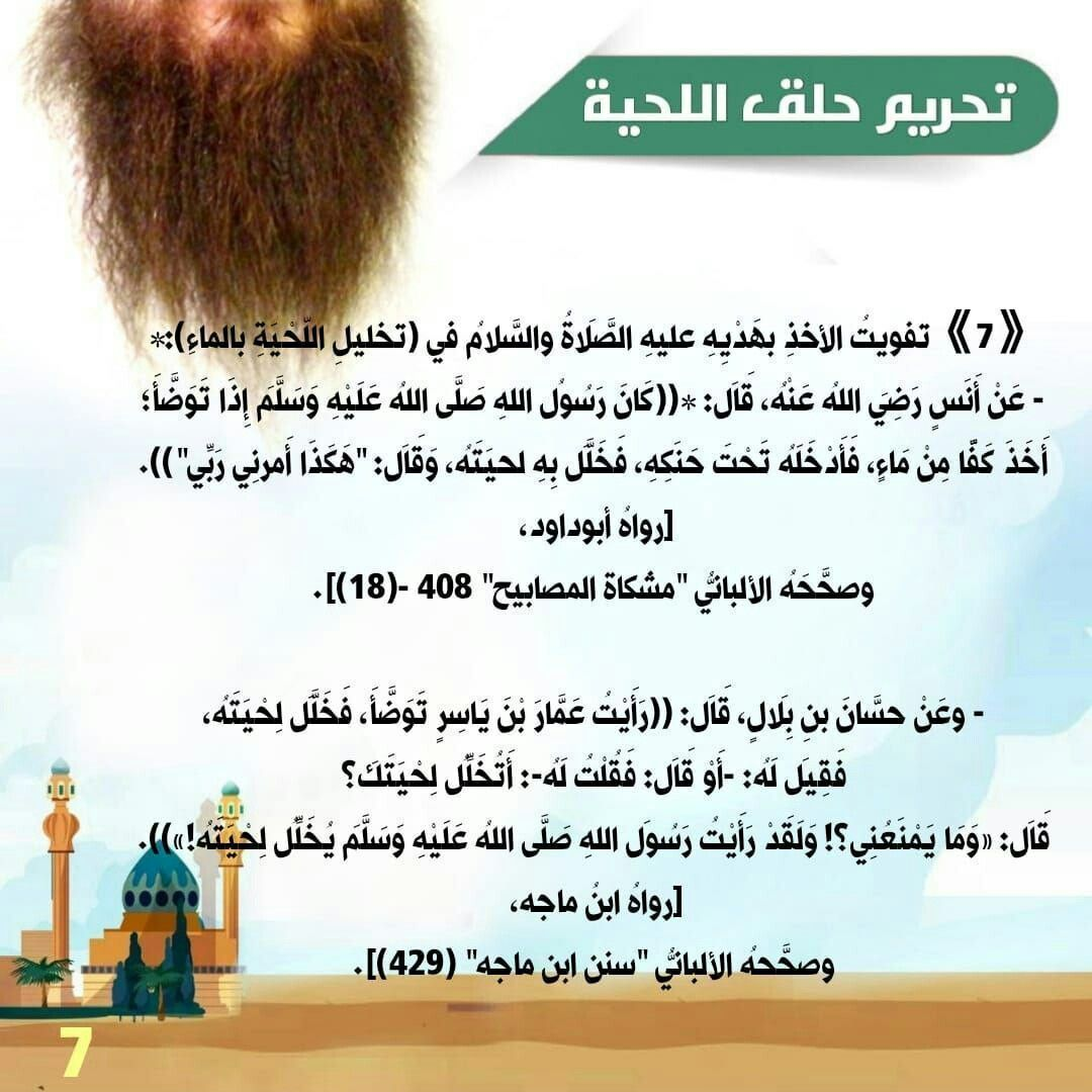 Pin By Allaoua Mekeddem On Allaoua Hadith
