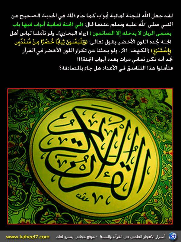 Pin By Nervana Gohar On الأعجاز العلمي في القرأن الكريم Quran Holy Quran Quran Wallpaper
