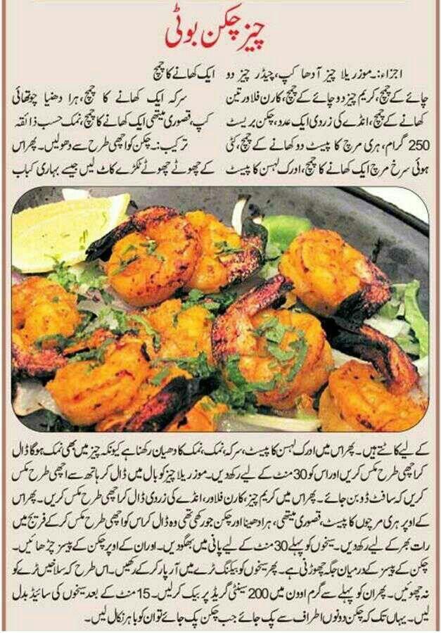 Pin By Mrsan Karachi On Recipes Recipes Chicken Recipes