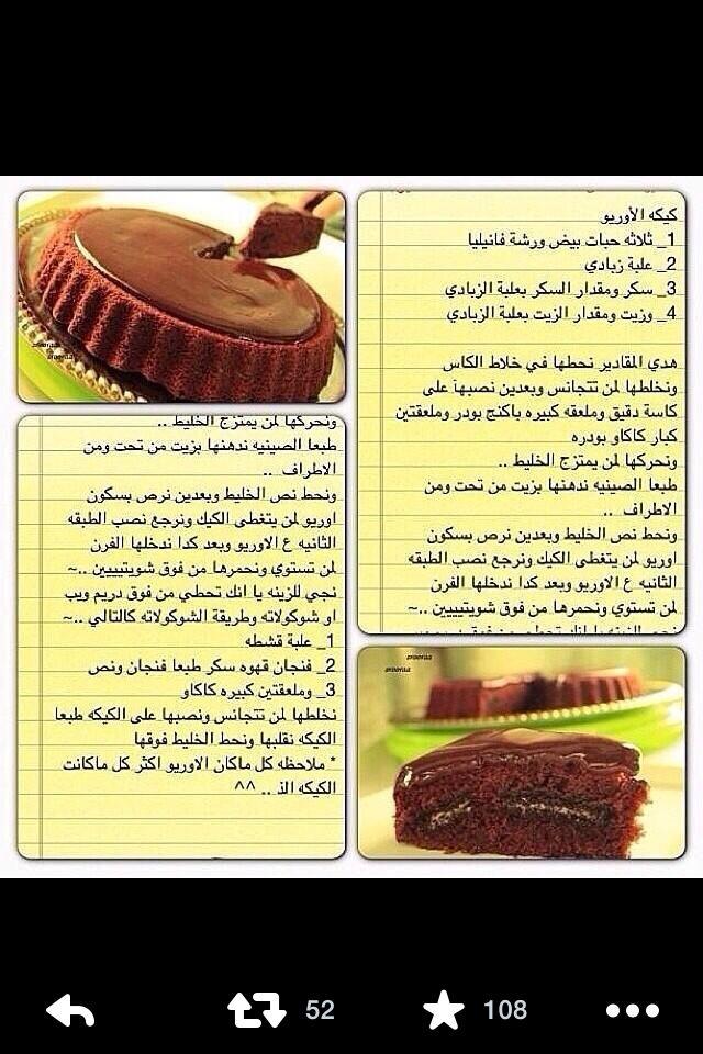 اوريو كيك Arabic Food Sweets Recipes Food Recipies