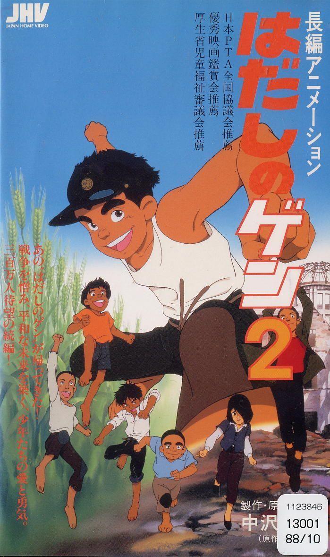 Hadashi no Gen 2 (Barefoot Gen 2 ; Gen d'Hiroshima 2