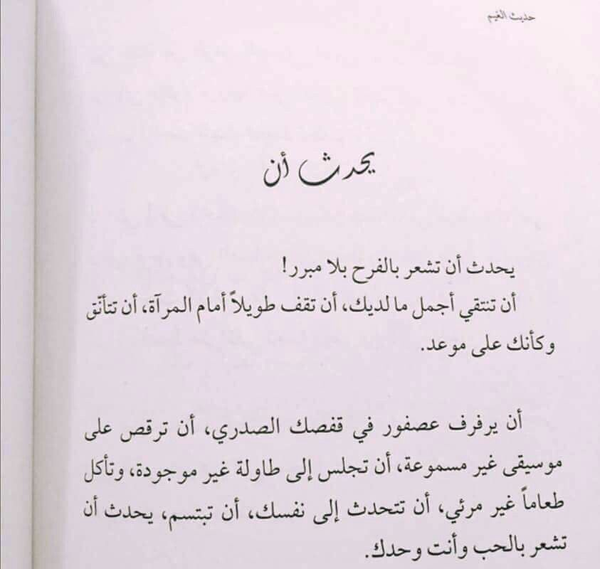 Pin By Rita On راقت لي Book Quotes Fabulous Quotes Positive Notes