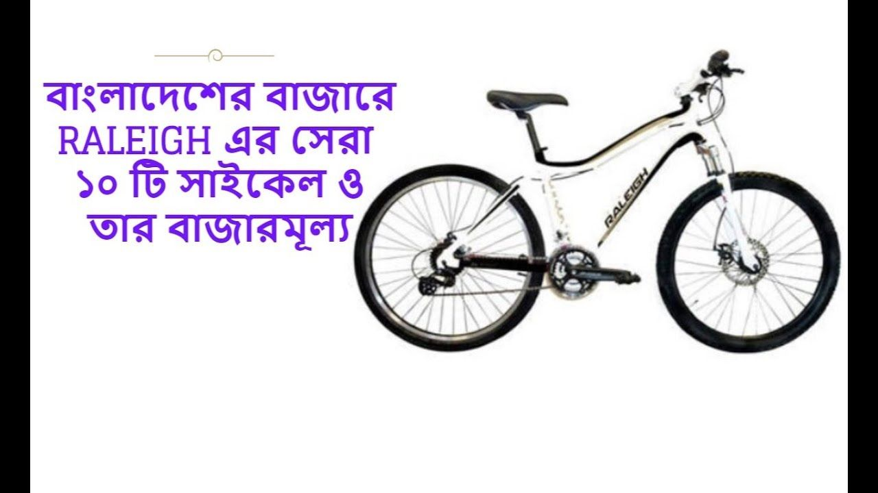 Top 10 Raleigh Cycle In Bangladesh 2018 Best Cycle In Bd