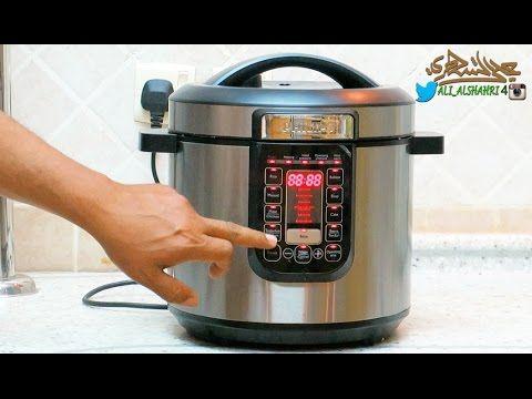 قدر الضغط الكهربائي قدر العزوبية قدر المعلمات شرح طريقة التشغيل تجربة طبخ كبسة تجربة شكشوكة Youtube Rice Cooker Cooker Quick