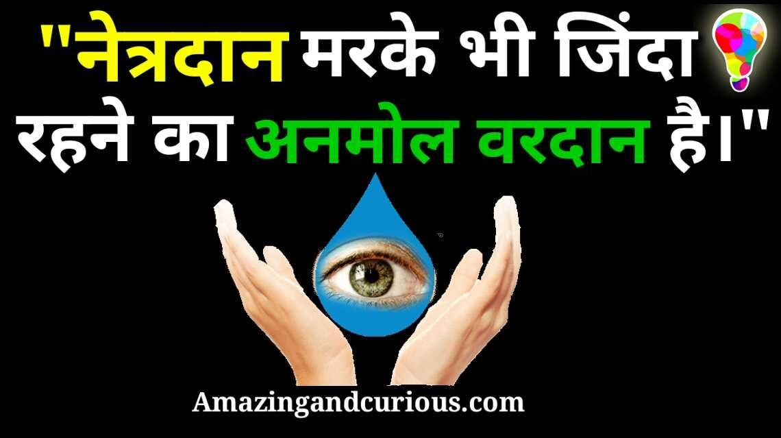 eyesdonation #slogansinhindi #eyesdonationslogans