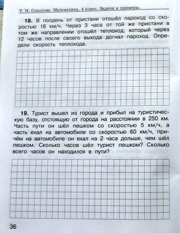 Отьветы на вопросы проверь себя по учебнику драгомилова и маш онлайн