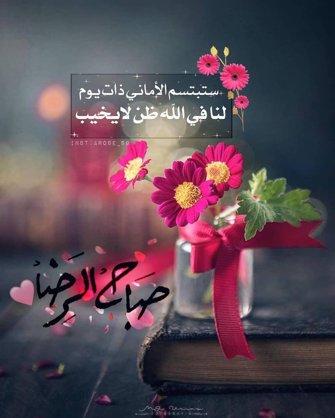 صبح و مساء On Instagram ستبتسم الأماني ذات يوم لنا في الله ظن Good Morning Arabic Good Morning Greetings Muslim Greeting